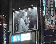 Bill Murray imbibing on a Japanese billboard in 'Lost in Translation'